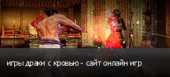 игры драки с кровью - сайт онлайн игр