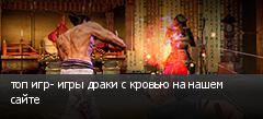 топ игр- игры драки с кровью на нашем сайте