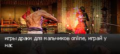 игры драки для мальчиков online, играй у нас