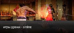 игры драки - online