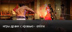 игры драки с кровью - online