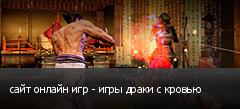 сайт онлайн игр - игры драки с кровью