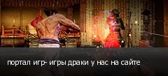 портал игр- игры драки у нас на сайте