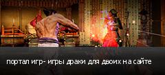портал игр- игры драки для двоих на сайте