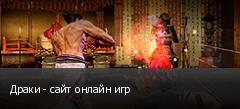 Драки - сайт онлайн игр