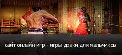 сайт онлайн игр - игры драки для мальчиков
