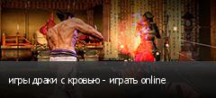 игры драки с кровью - играть online