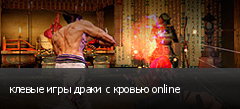 клевые игры драки с кровью online