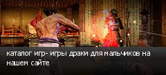 каталог игр- игры драки для мальчиков на нашем сайте