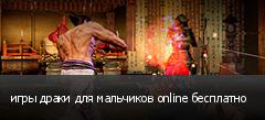 игры драки для мальчиков online бесплатно