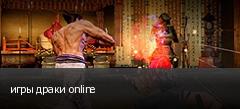 игры драки online