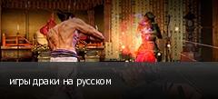игры драки на русском