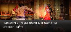 портал игр- игры драки для двоих на игровом сайте