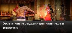 бесплатные игры драки для мальчиков в интернете
