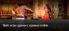 flash игры драки с кровью online