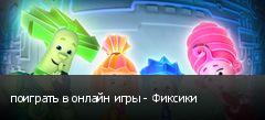 поиграть в онлайн игры - Фиксики