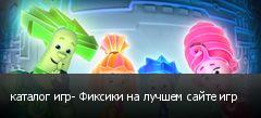 каталог игр- Фиксики на лучшем сайте игр