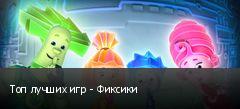 Топ лучших игр - Фиксики