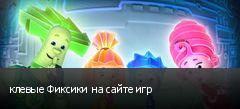 клевые Фиксики на сайте игр