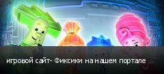 игровой сайт- Фиксики на нашем портале