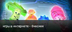 игры в интернете - Фиксики