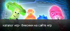 каталог игр- Фиксики на сайте игр