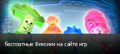 бесплатные Фиксики на сайте игр