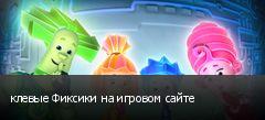 клевые Фиксики на игровом сайте
