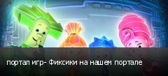 портал игр- Фиксики на нашем портале