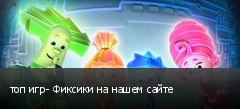 топ игр- Фиксики на нашем сайте