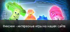 Фиксики - интересные игры на нашем сайте