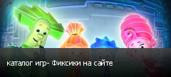 каталог игр- Фиксики на сайте