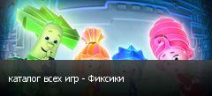 каталог всех игр - Фиксики