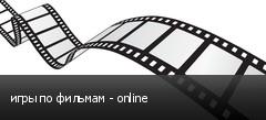 игры по фильмам - online