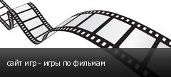 сайт игр - игры по фильмам