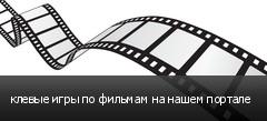 клевые игры по фильмам на нашем портале