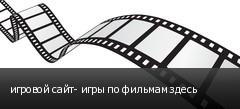 игровой сайт- игры по фильмам здесь