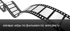 клевые игры по фильмам по интернету