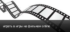 играть в игры на фильмам online