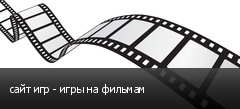 сайт игр - игры на фильмам