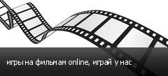 игры на фильмам online, играй у нас