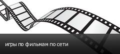 игры по фильмам по сети