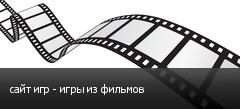 сайт игр - игры из фильмов