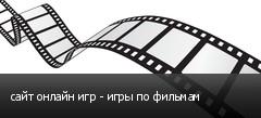 сайт онлайн игр - игры по фильмам