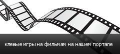 клевые игры на фильмам на нашем портале
