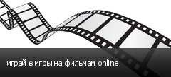играй в игры на фильмам online