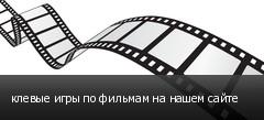 клевые игры по фильмам на нашем сайте