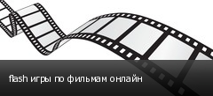 flash игры по фильмам онлайн