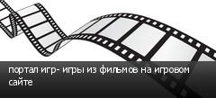 портал игр- игры из фильмов на игровом сайте