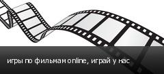 игры по фильмам online, играй у нас